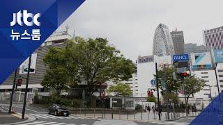 """아베 긴급사태 선언 2주…""""100년 만에 처음"""" 텅 빈 신주쿠 / JTBC 뉴스룸"""