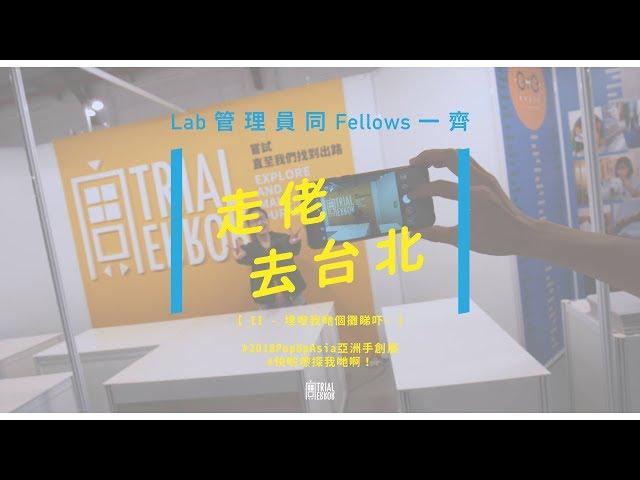 走佬去台北 Episode 2 —— 香港人帶什麼去台灣擺市集?