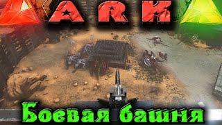 ARK - Оборонная вышка поход в подземелье