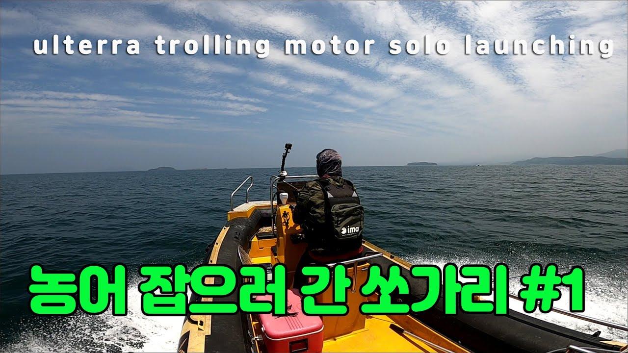 바다로 간 쏘가리 나홀로 농어 보팅 #1/ 울테라 아이파일럿 가이드 모터/ ulterra trolling motor solo launching / シーバス