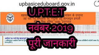 नोटीफिकेशन UPTET 2019| UPTET 2019 NOTIFICATION | UP TET 2019| UP TET 2019 ADVERTISEMENT | UPTET 2019