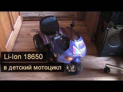 Li-IoN 18650 в детский мотоцикл