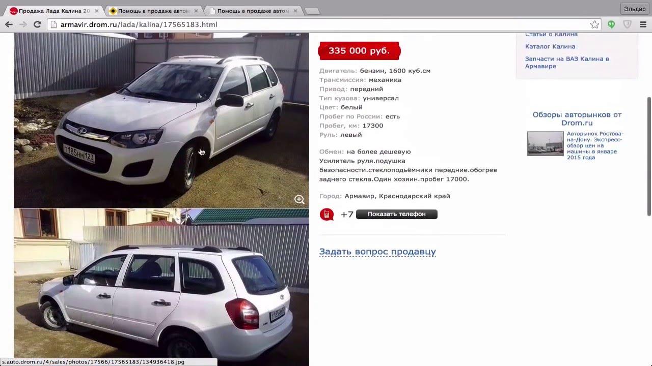 ЗАРАБОТОК БЕЗ ВЛОЖЕНИЙ: Помощь в продаже автомобиля