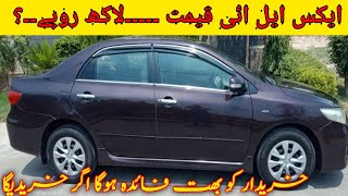 Gli corolla 2012 model | Owner Review with price,features and specs | Peshawar Motors