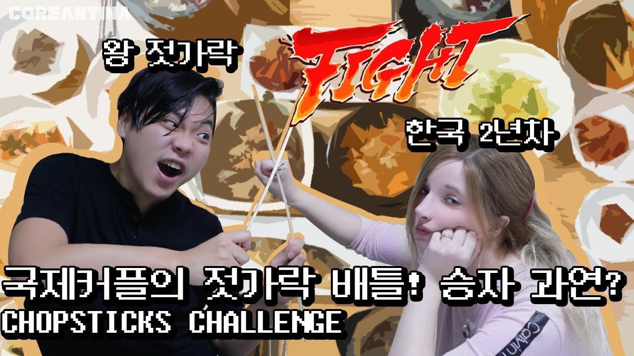 [국제커플] 와이프가 젓가락으로 도발해서 하는 배틀! chopsticks challenge! | 우아한 커플