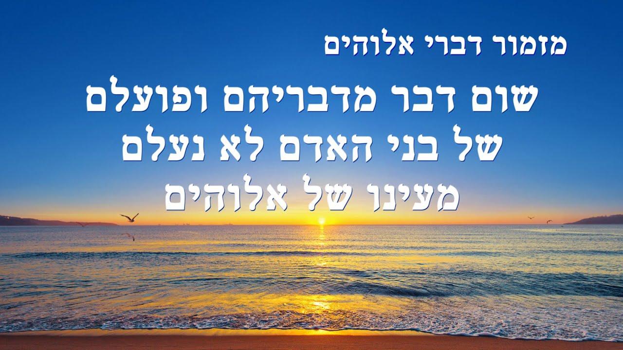 Messianic Song | 'שום דבר מדבריהם ופועלם של בני האדם לא נעלם מעינו של אלוהים'