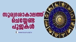 Poojas to be done during Soorya Dasa | Jyothisham | Devamrutham