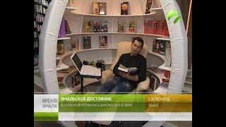 В Салехарде появилась библиотека 21 века