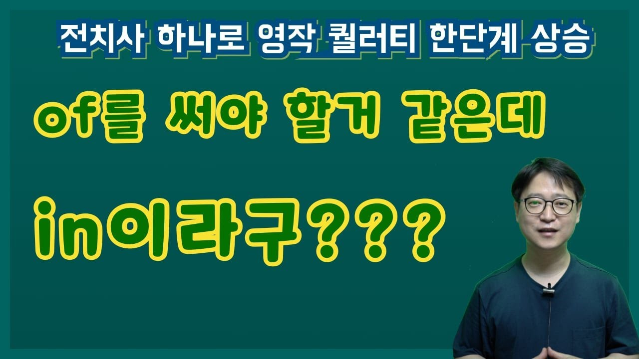 영어와 한국어 차이를 음미해 보자, 오늘은 전치사 in 입니다