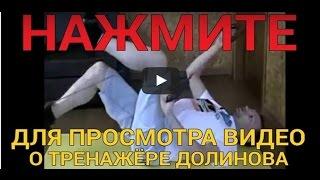 Тренажер Николая Долинова 'Похудей'