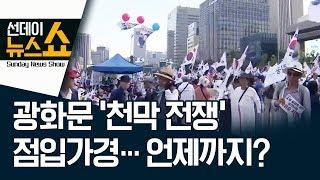 광화문 '천막 전쟁' 점입가경…언제까지? | 선데이뉴스쇼