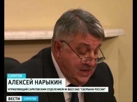 Управляющий саратовским отделением Сбербанка встретился с журналистами