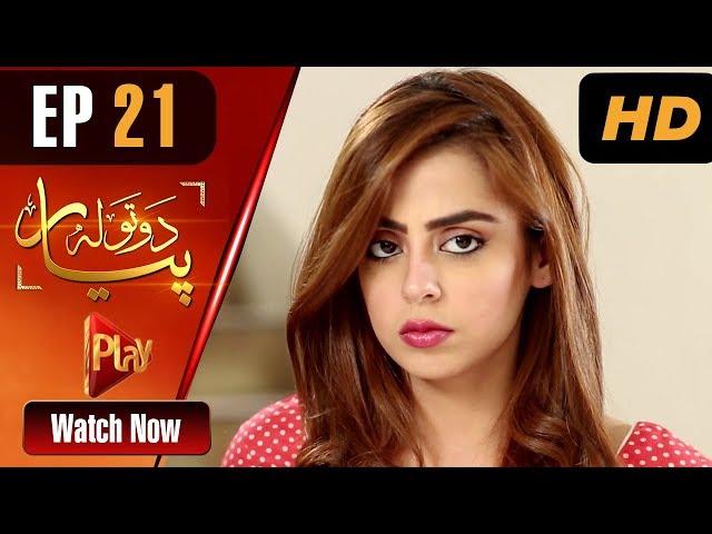 Do Tola Pyar - Episode 21 | Play Tv Dramas | Yashma Gill, Bilal Qureshi | Pakistani Drama
