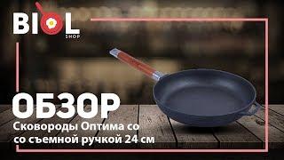 Чугунная сковорода Оптима низкая Biol 24 см со съемной ручкой - ОБЗОР и РАСПАКОВКА