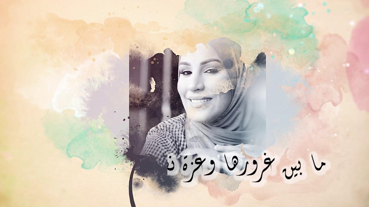 Nedaa Shrara - Daragat / درجات - نداء شرارة