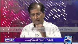 Khara Such with Lucman   15th April 2016