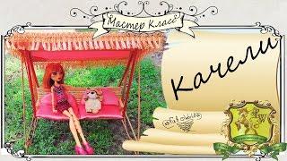 Как сделать качели для куклы. How to make garden swings for a doll.