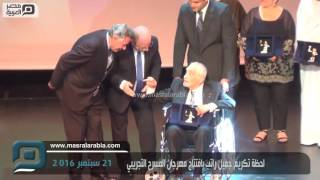 مصر العربية | لحظة تكريم جميل راتب بافتتاح مهرجان المسرح التجريبي