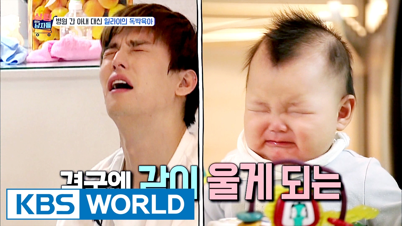 Download Eli's child care instead of his sick wife [Mr. House Husband / 2017.02.14]