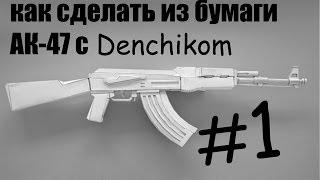 Як зробити з паперу автомат АК-47