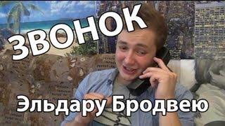 Звонок Эльдару Бродвею