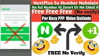 How to Get Free USA (+1) Numbers In Nextplus || No Verify Numbers & Email || In Urdu & Hindi screenshot 4