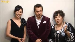 ミュージカル『ラ・カージュ・オ・フォール』香寿たつき・今井清隆・森公美子コメント