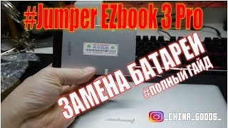 Jumper EZbook 3 pro - Замена батареи полный гайд.
