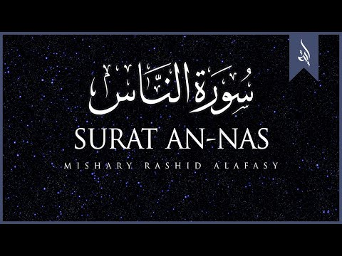 Surat An-Nas (The Mankind) | Mishary Rashid Alafasy | مشاري بن راشد العفاسي | سورة الناس