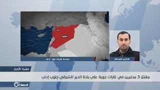 قتلى وجرحى جراء القصف المتواصل على إدلب - سوريا