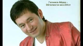 Скачать Галимов Айдар Эйтелмэгэн мохэббэт
