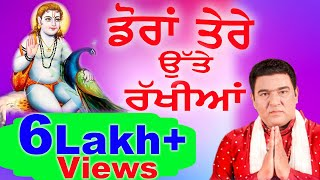 New Bhakti Songs 2020 | PREET BALIHAR | Latest Baba Balak Nath Ji Songs | DORAN TERE UTTE RAKHIYAN