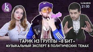 """Тарик в """"Хороший/Плохой Понедельник"""". 18+. 16/04/2018"""