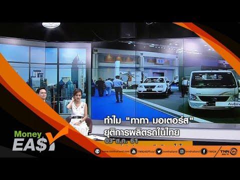 """ทำไม """"ทาทา มอเตอร์ส"""" ยุติการผลิตรถในไทย l Money Easy (1/4) (03/08/61)"""