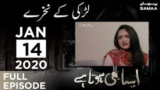 Larki ke nakhre | Aisa Bhi Hota Hai | SAMAA TV | 14 January 2020