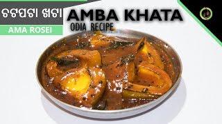 Amba Khatta   ଆମ୍ବ ଖଟା   Odia Recipe   Amba Chutney   Mango Chutney Recipe