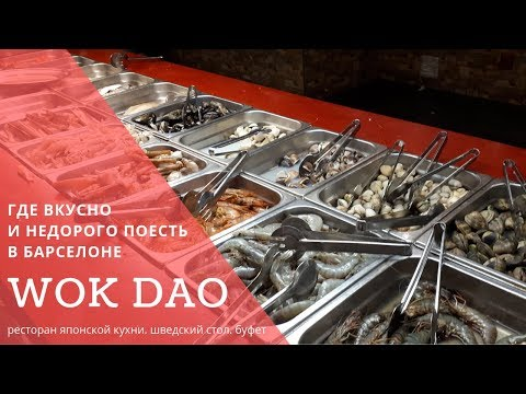 Где вкусно и недорого поесть в Барселоне 🤩 Wok Dao 🦐 ресторан японской кухни 🐙 суши 🐟 Буфет