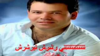 Arabic Karaoke: Rami el Hsein Ti Rash Rash