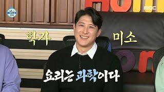 [나 혼자 산다] 요리는 과학이다♨ 완벽한 계량으로 요리하는 황재균!, MBC 210115 방송