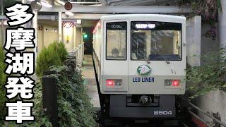 【4K】西武山口線8500系多摩湖駅発車