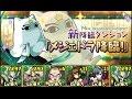 パズドラ【メジェドラ降臨!】超地獄級 ペルセウスPT