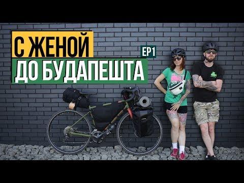 Велосипед - Жена  - 400км - Будапешт. Часть 1.