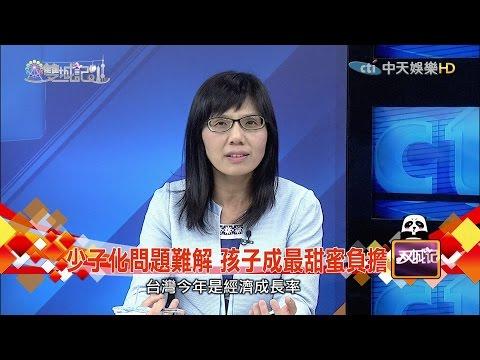 2017.04.29雙城記 養不起的未來?少子化衝擊成重大危機