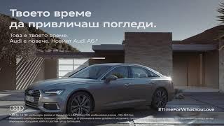 Новият Audi A6 - Твоето време да привличаш погледи