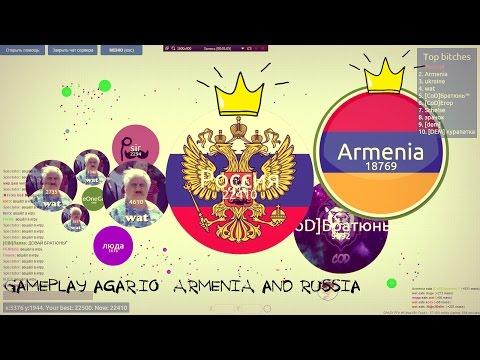 Agar.io GamePlay #1 ARMENIA & Russia [Friends]