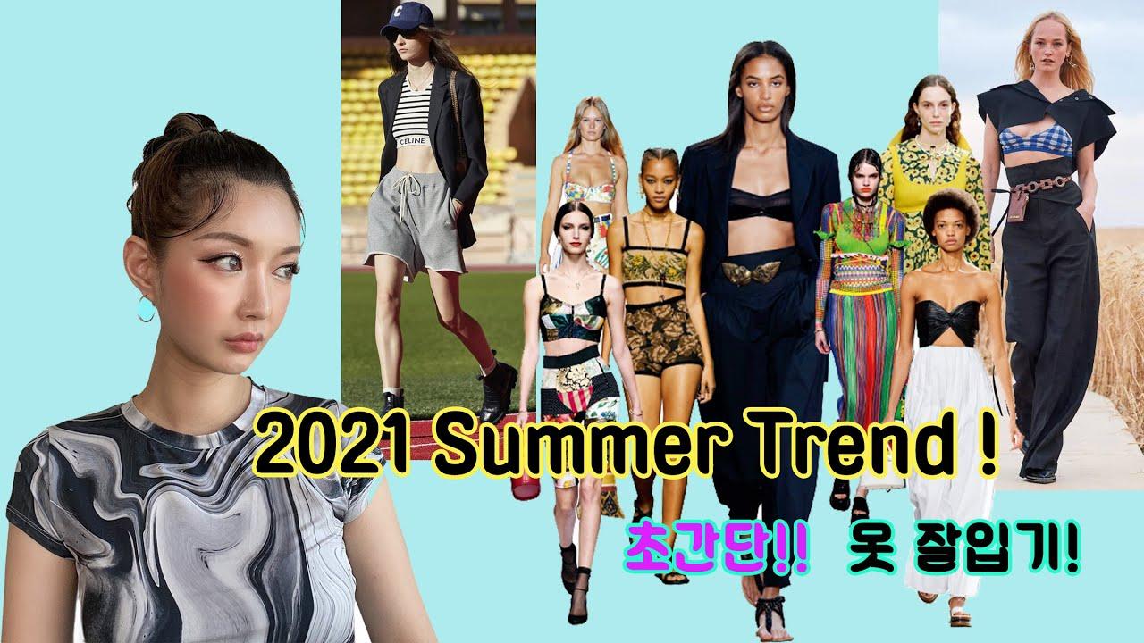 디자이너가 알려주는 초간단  2021 여름 트렌드 ! 실제 많이 입는 스타일들만 모음