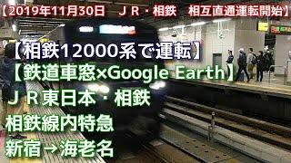 【JR東日本・相鉄 相互直通運転開始】新宿駅から海老名駅まで相鉄の12000系に乗ってきた