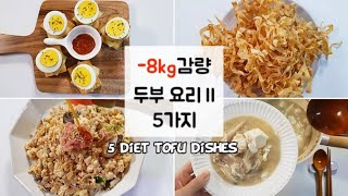 두부가 맛있어진다. 5가지 다이어트 두부 요리를 놓치지 말고 만들어보세요~ 다이어트 식단#87