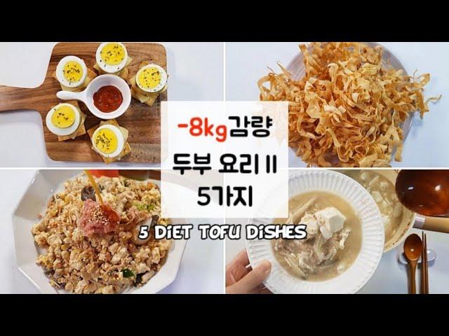 SUB)두부가 맛있어진다. 5가지 다이어트 두부 요리를 놓치지 말고 만들어보세요~ 다이어트 식단#87