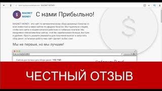 MAGNET MONEY COMPLETE Отзывы   Сервис по сбору бонусов от 18000 рублей в день